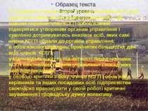 У поєднанні колегіальності та єдиноначальності при здійсненні функцій органам...