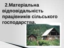 2.Матеріальна відповідальність працівників сільського господарства.