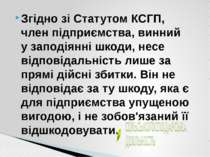 Згідно зі Статутом КСГП, член підприємства, винний у заподіянні шкоди, несе в...