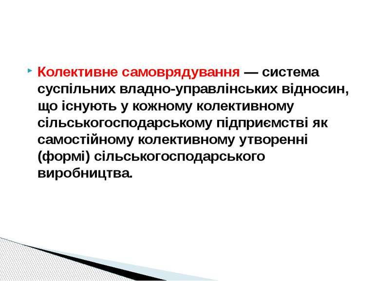 Колективне самоврядування — система суспільних владно-управлінських відносин,...