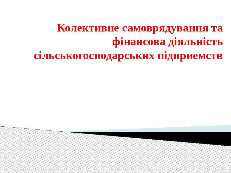 Колективне самоврядування та фінансова діяльність сільськогосподарських підпр...