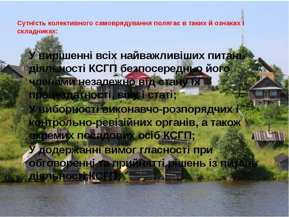 У вирішенні всіх найважливіших питань діяльності КСГП безпосередньо його член...