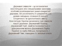 Державні символи – це встановлені конституцією або спеціальними законами особ...