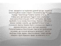 Отже, зважаючи на порівняно довгий процес творення конституційних норм в Укра...