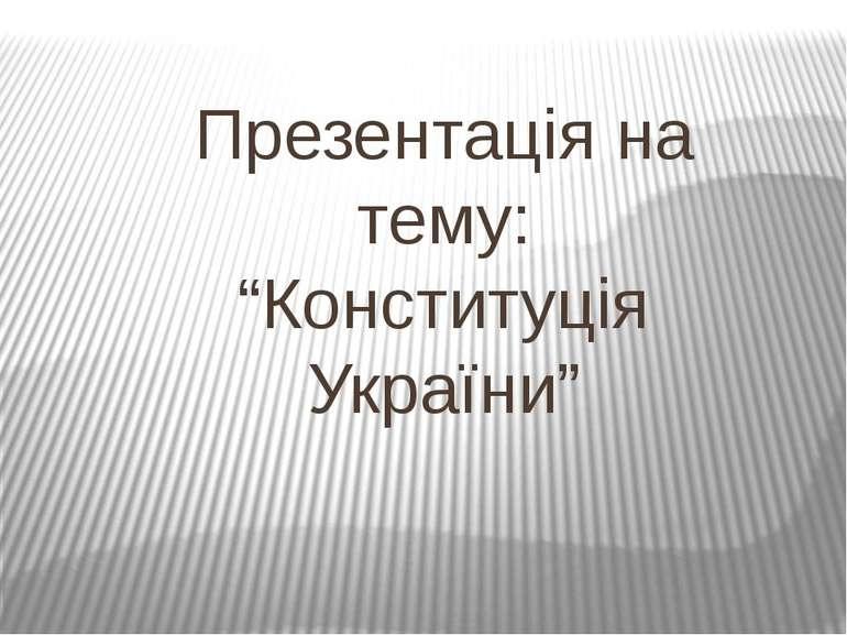 """Презентація на тему: """"Конституція України"""""""