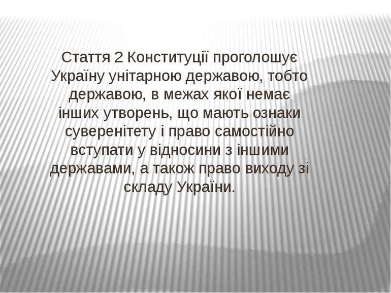 Стаття 2 Конституції проголошує Україну унітарною державою, тобто державою, в...
