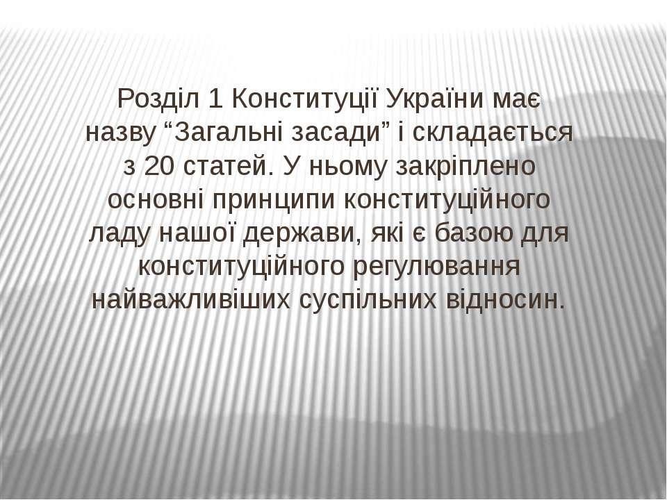 """Розділ 1 Конституції України має назву """"Загальні засади"""" і складається з 20 с..."""