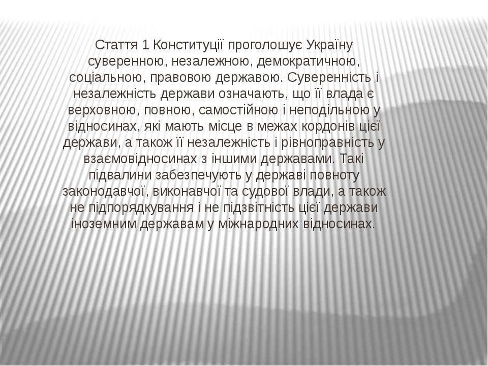 Стаття 1 Конституції проголошує Україну суверенною, незалежною, демократичною...