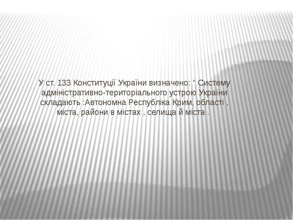 """У ст. 133 Конституції України визначено: """" Систему адміністративно-територіал..."""
