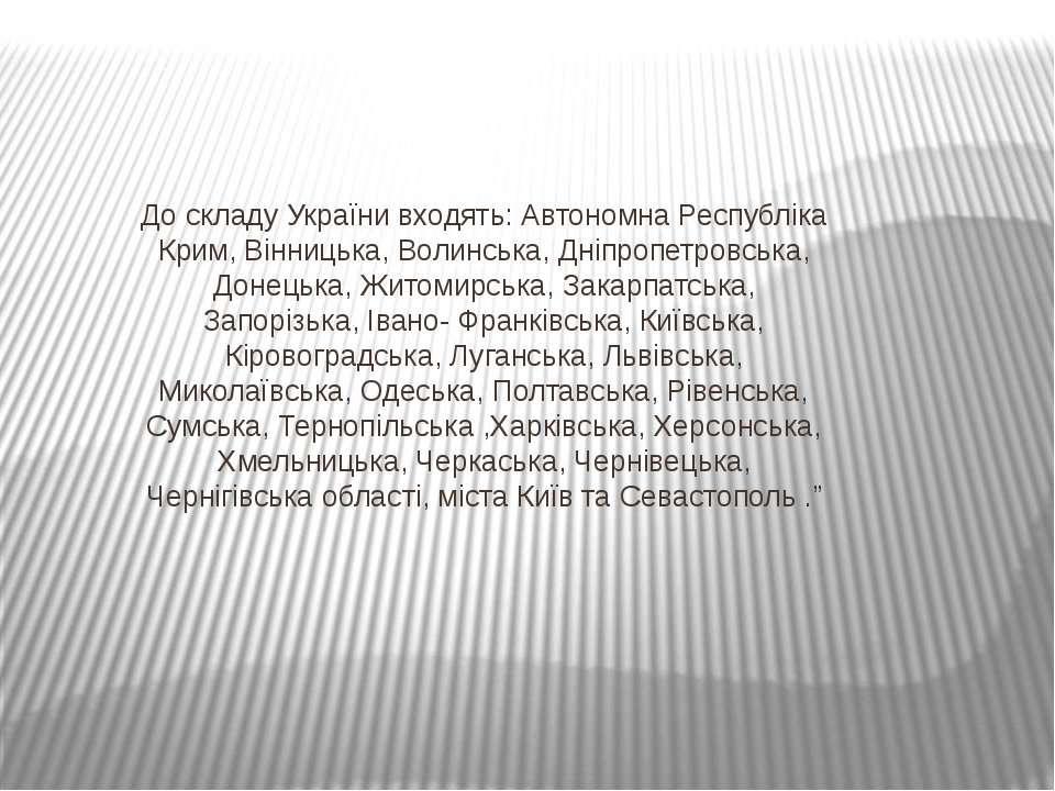 До складу України входять: Автономна Республіка Крим, Вінницька, Волинська, Д...