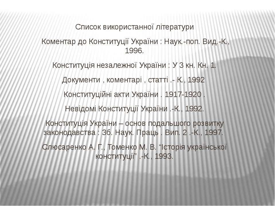 Список використанної літератури Коментар до Конституції України : Наук.-поп. ...