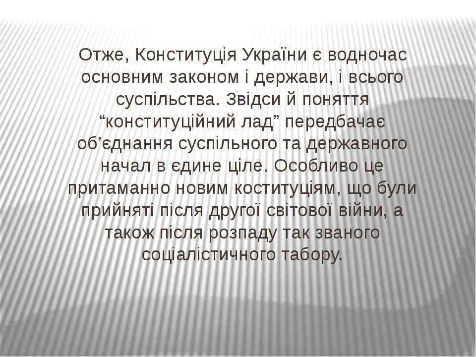 Отже, Конституція України є водночас основним законом і держави, і всього сус...