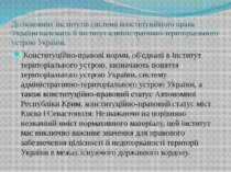 До основних інститутів системи конституційного права України належить й інсти...