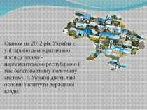 Станом на 2012 рік Україна є унітарною демократичною президентсько - парламен...