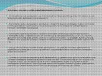 До особливих ознак конституційно-правової відповідальності належать: 1. Конст...