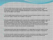 6. Конституційно-правова відповідальність є функціональним інститутом констит...