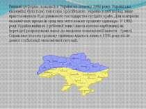 Ринкові реформи почалися в Україні на початку 1992 року. Українська економіка...