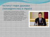 Інститут глави держави (президентства) в Україні Сукупність норм конституційн...