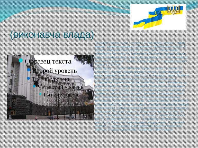 (виконавча влада) Президент України згідно з статтею 102 Конституції України ...