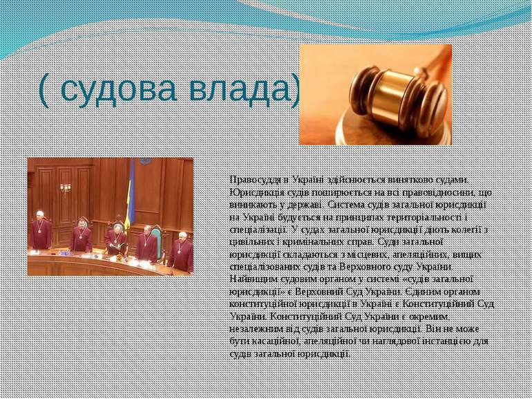 ( судова влада) Правосуддя в Україні здійснюється винятково судами. Юрисдикці...