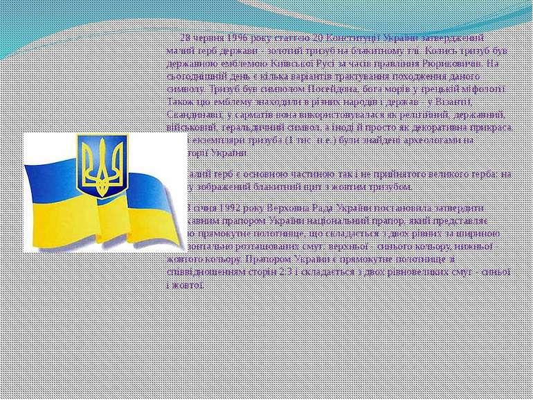 28 червня 1996 року статтею 20 Конституції України затверджений малий герб де...