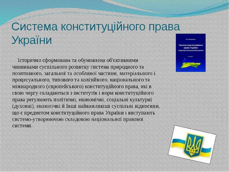 Система конституційного права України Історично сформована та обумовлена об'є...
