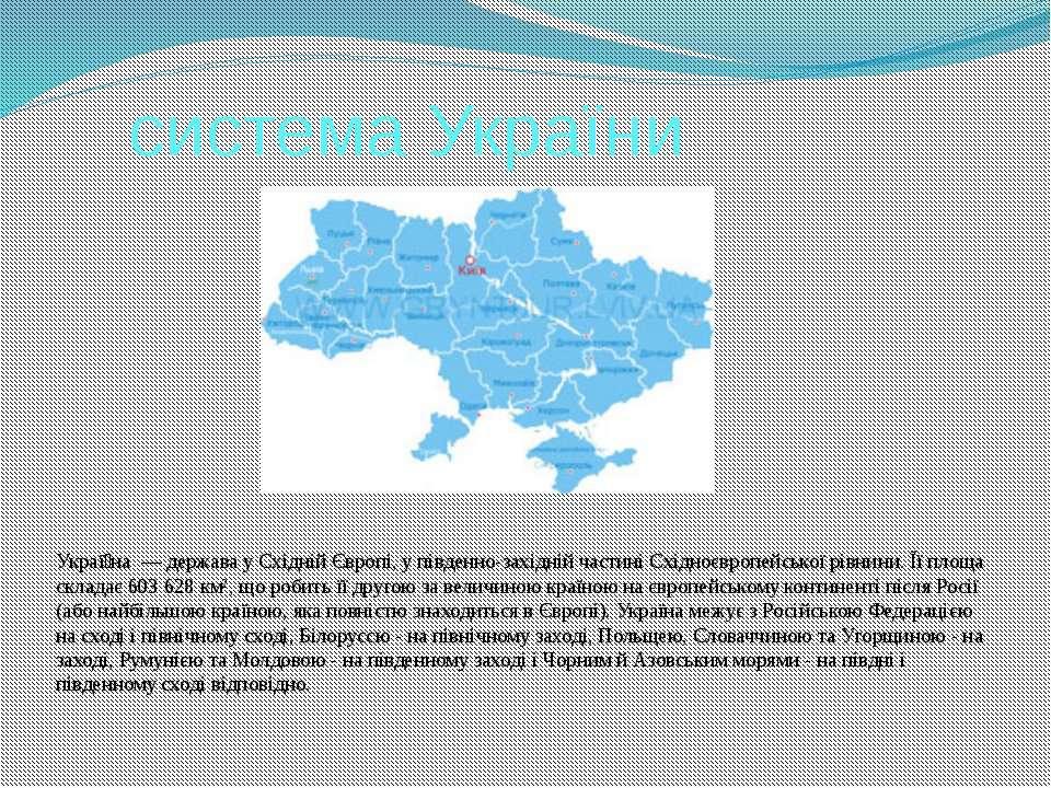 система України Украї на — держава у Східній Європі, у південно-західній част...