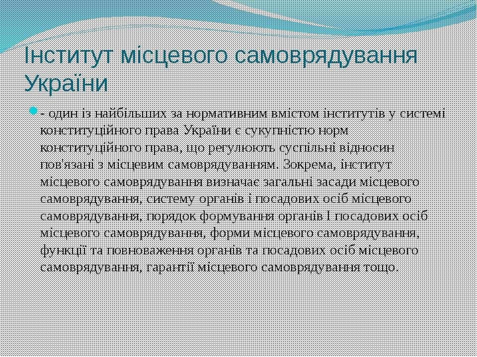 Інститут місцевого самоврядування України - один із найбільших за нормативним...