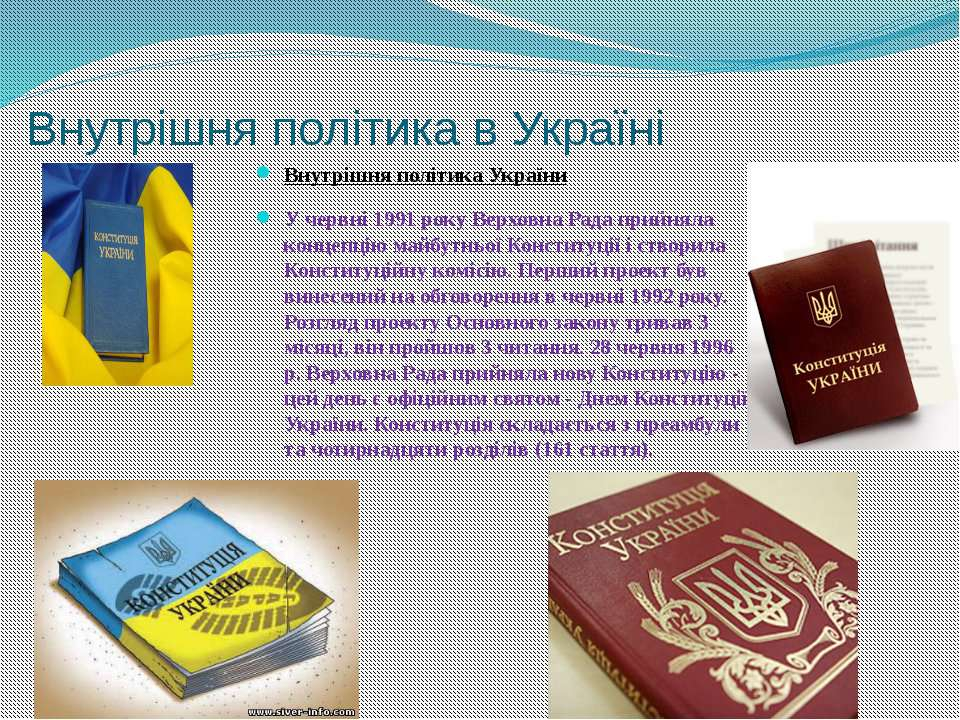 Внутрішня політика в Україні Внутрішня політика України У червні 1991 року Ве...