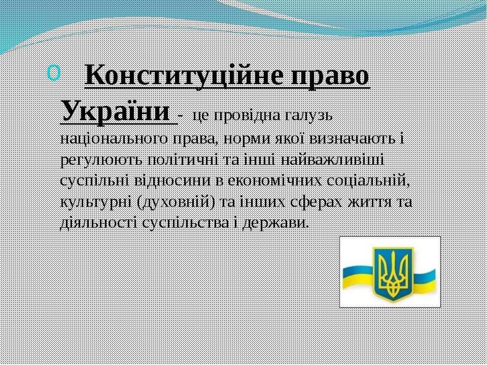 Конституційне право України - це провідна галузь національного права, норми я...