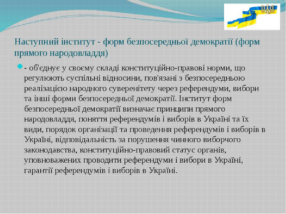 Наступний інститут - форм безпосередньої демократії (форм прямого народовладд...