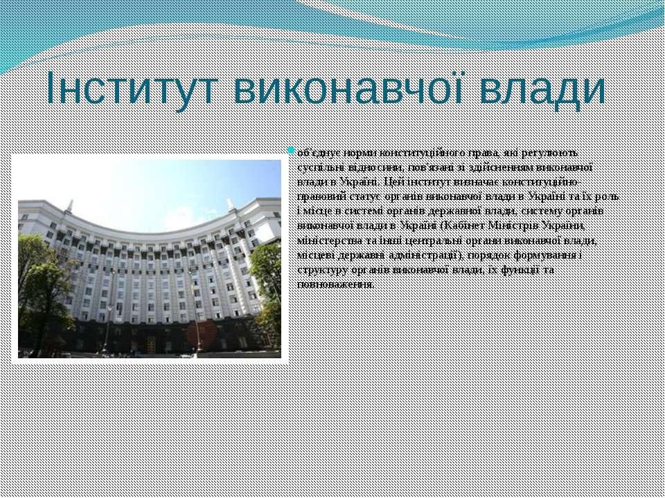 Інститут виконавчої влади об'єднує норми конституційного права, які регулюють...