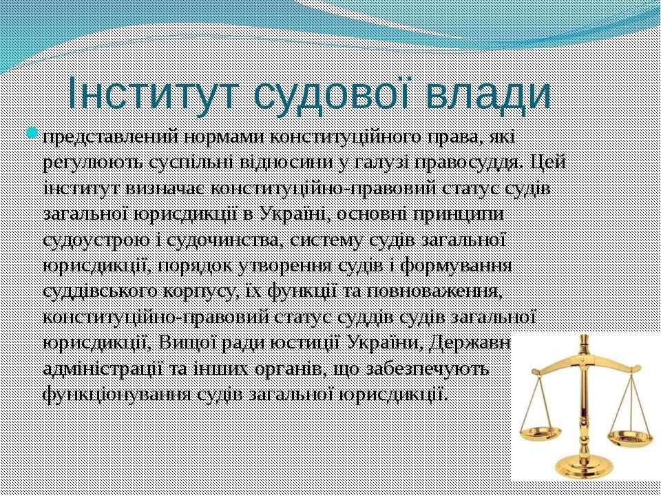 Інститут судової влади представлений нормами конституційного права, які регул...