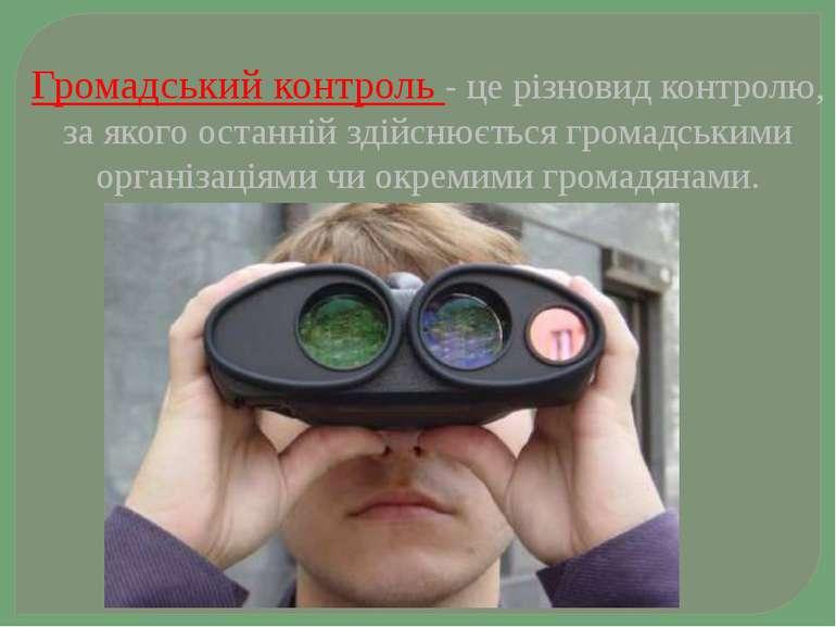 Громадський контроль - це різновид контролю, за якого останній здійснюється г...
