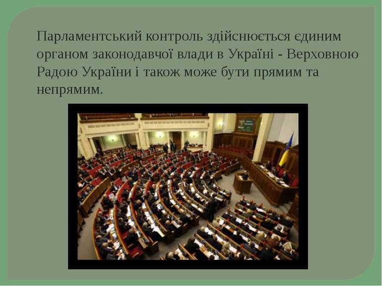 Парламентський контроль здійснюється єдиним органом законодавчої влади в Укра...