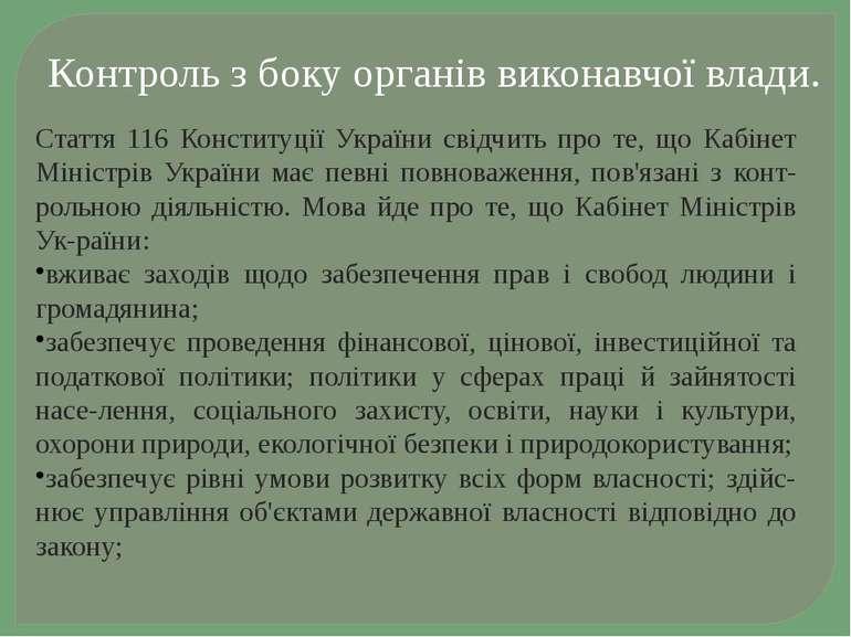 Контроль з боку органів виконавчої влади. Стаття 116 Конституції України свід...