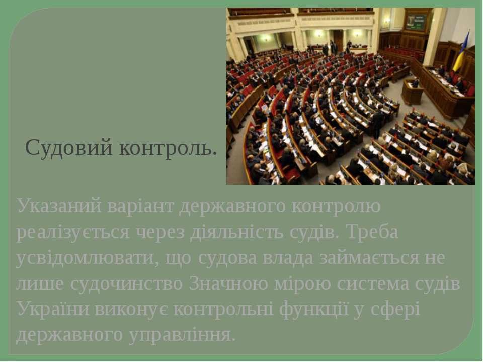 Судовий контроль. Указаний варіант державного контролю реалізується через дія...