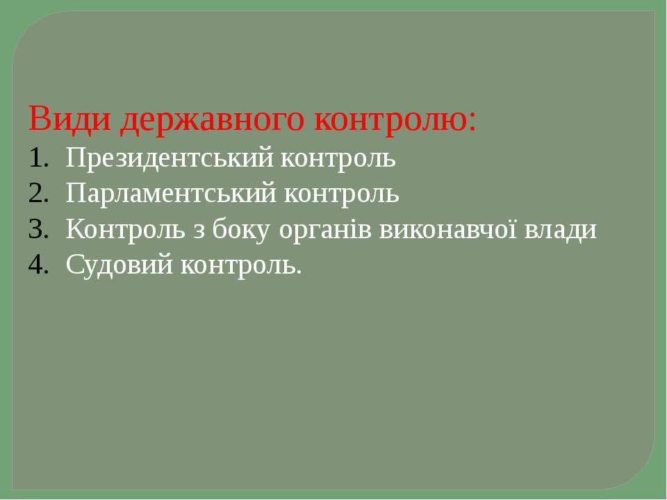 Види державного контролю: Президентський контроль Парламентський контроль Кон...