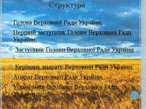 Структура Голова Верховної Ради України; Перший заступник Голови Верховної Ра...
