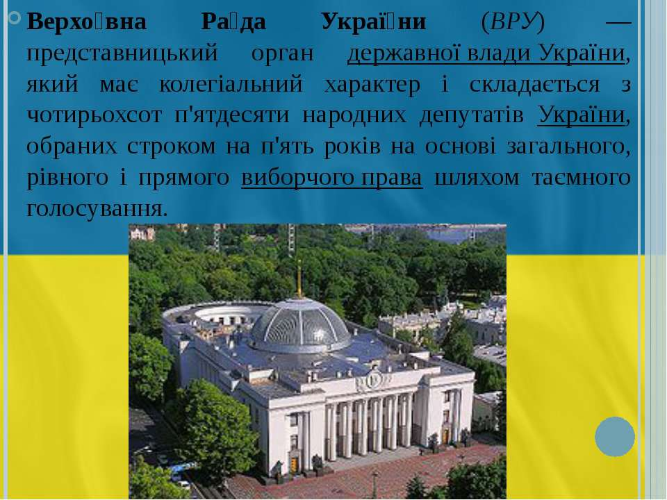 Верхо вна Ра да Украї ни (ВРУ) — представницький орган державної влади Украї...