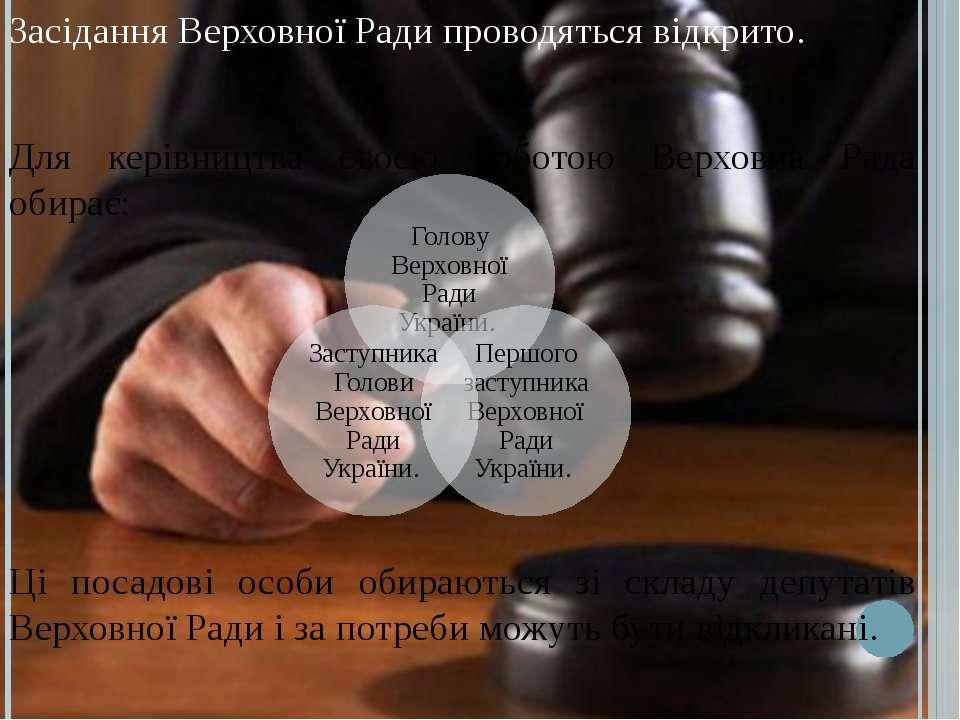 Засідання Верховної Ради проводяться відкрито. Для керівництва своєю роботою ...