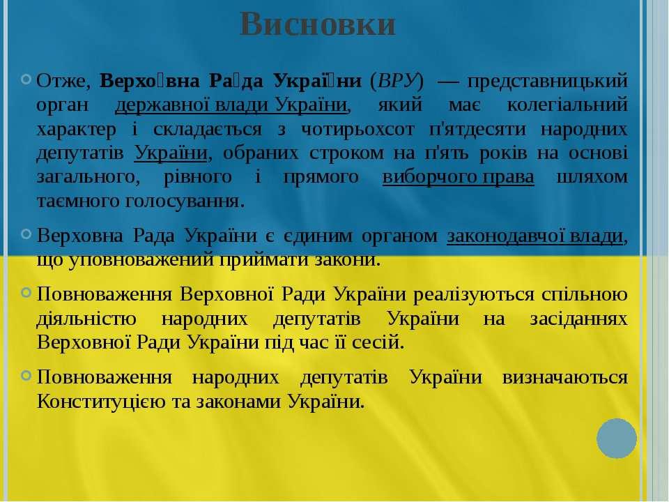 Висновки Отже, Верхо вна Ра да Украї ни (ВРУ) — представницький орган держав...