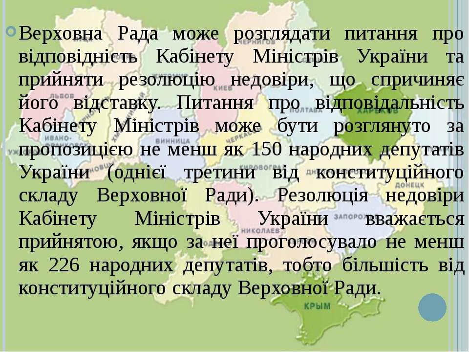 Верховна Рада може розглядати питання про відповідність Кабінету Міністрів Ук...