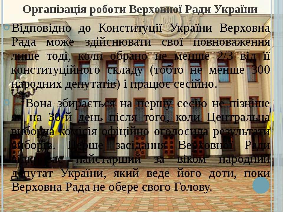 Організація роботи Верховної Ради України Відповідно до Конституції України В...
