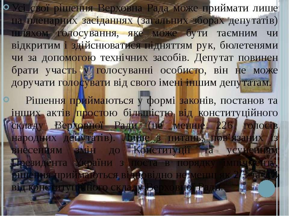 Усі свої рішення Верховна Рада може приймати лише на пленарних засіданнях (за...
