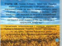 Стаття 120. Члени Кабінету Міністрів України, керівники центральних та ...