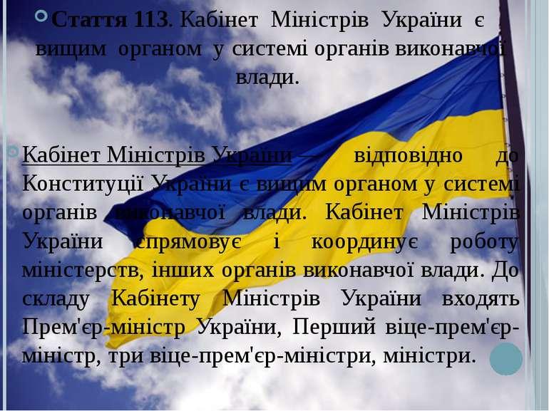 Стаття 113. Кабінет Міністрів України є вищим органом у системі органів...
