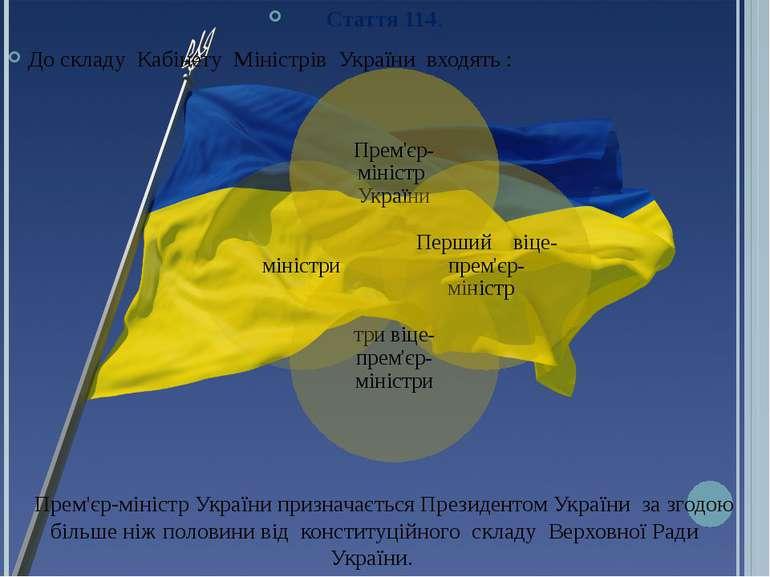 Стаття 114. До складу Кабінету Міністрів України входять : Прем'єр-мініст...