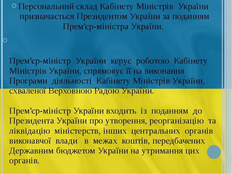 Персональний склад Кабінету Міністрів України призначається Президентом Укр...