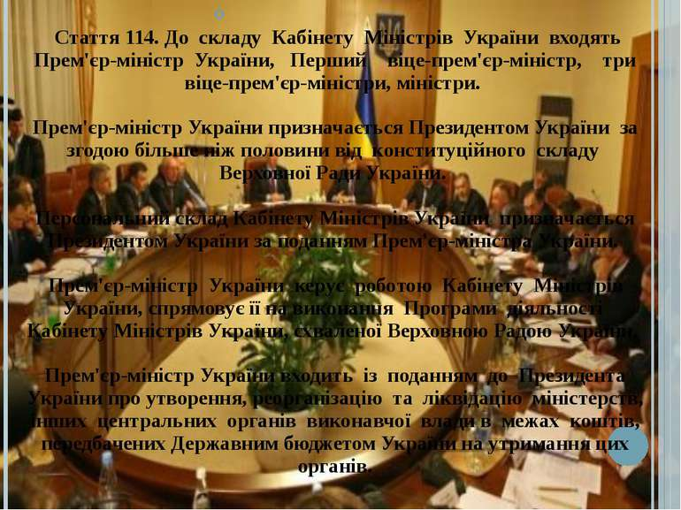 Стаття 114. До складу Кабінету Міністрів України входять Прем'єр-міністр...